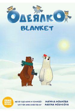 Blanket-odeyalko-poster-VFF7373