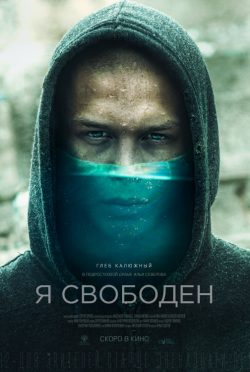I_Am_Free-poster-VFF7914