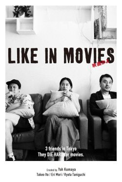 Like_in_Movies-poster-VFF7954